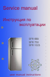 Инструкция к холодильнику